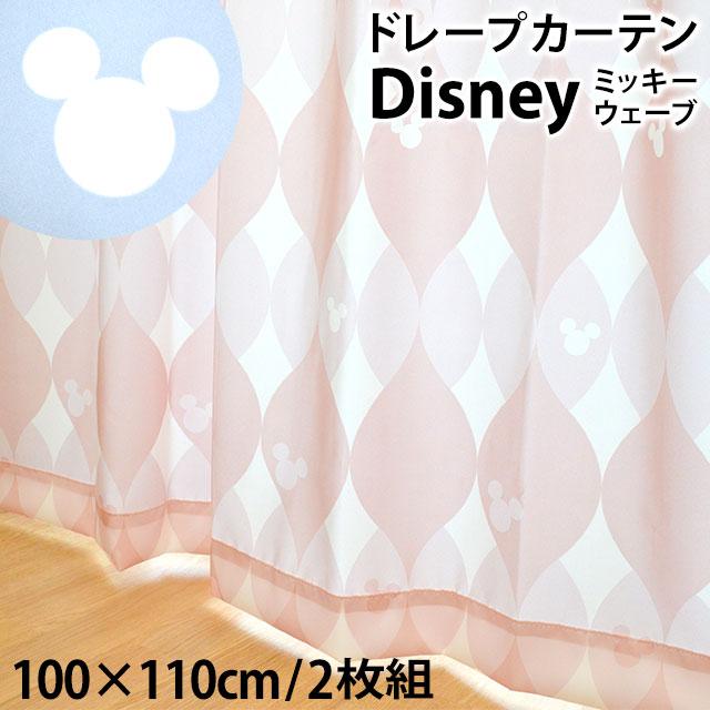 【代引不可】【後払い不可】ディズニー ドレープカーテン 「ミッキーウェーブ」 (幅100×丈110cm/2枚組) 日本製