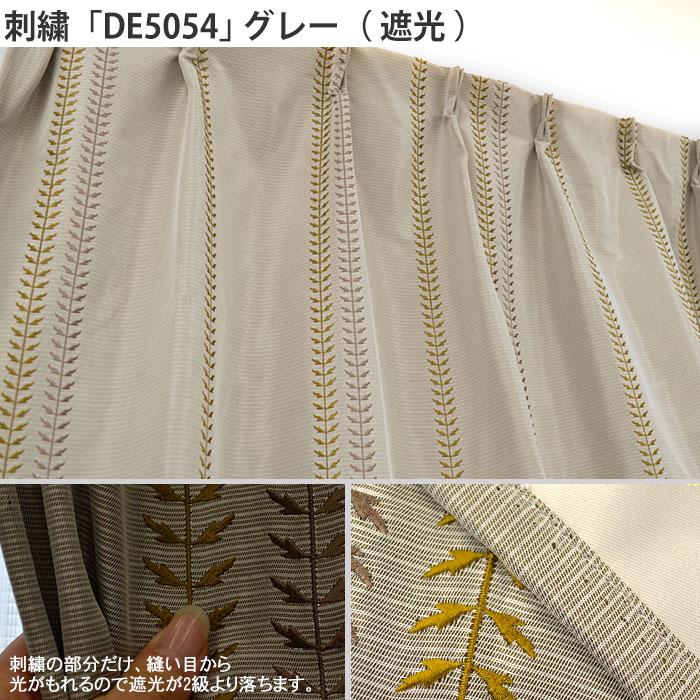 刺繍「DE5053」グレー
