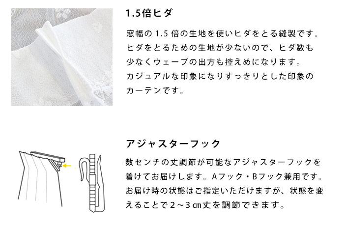 1.5倍ヒダ/アジャスターフック