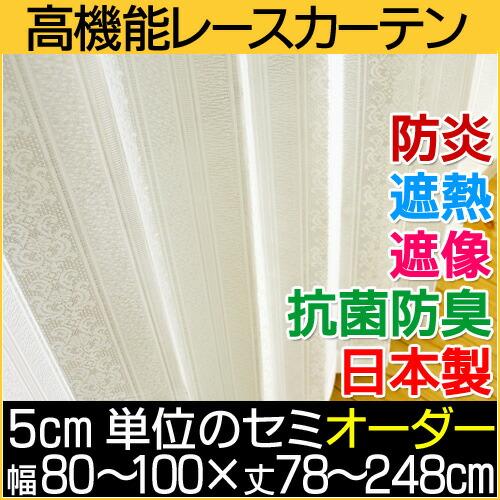 セミオーダー 高機能レースカーテン 日本製 1.5倍ヒダ (1枚単品)【代引不可】