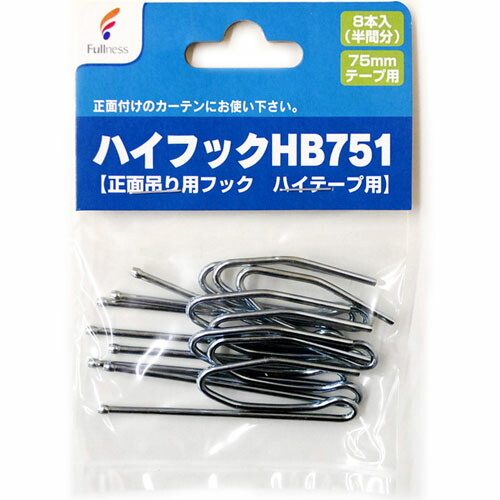 カーテンフック 正面吊り用 Bフック 日本製 (75mm用/8本入)