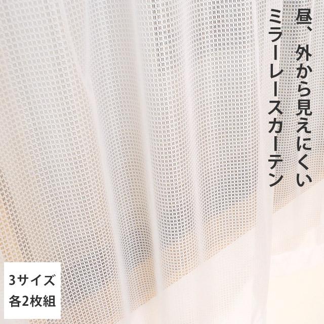 昼、外から見えにくい ミラーレースカーテン 各2枚組み (選べる3サイズ 133/176/198cm丈)