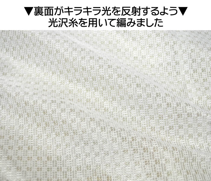 光沢糸を用いて編むことで貴方のプライバシーを守ります!