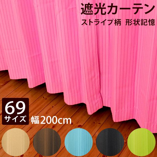 形状記憶 遮光カーテン 「エクセル」 (幅200×丈178~240cm/1枚単品)