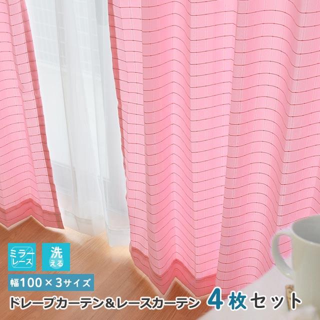 カーテンセット 4枚組み マカロンカラー 薄手カーテン&ミラーレースカーテン