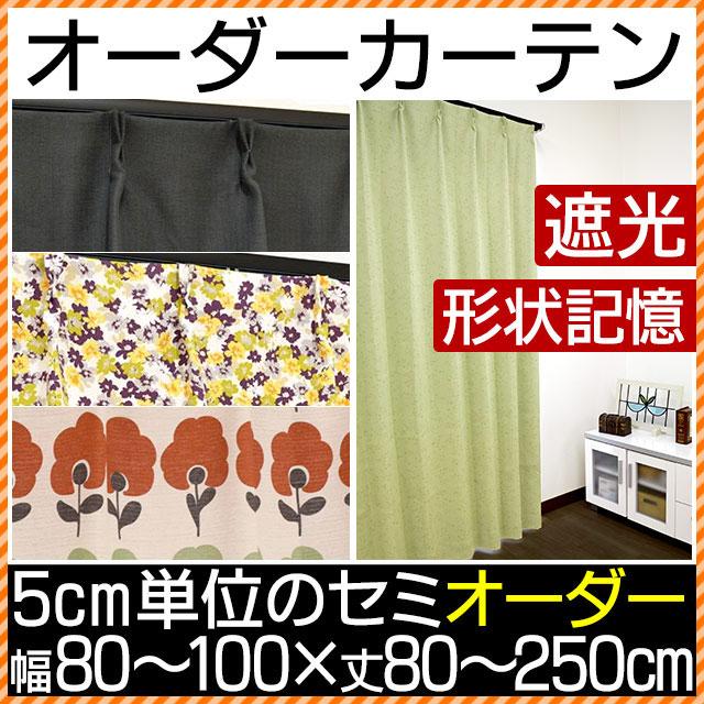 セミオーダー 遮光・形状記憶 安眠カーテン 日本製 (1枚単品)【代引不可】