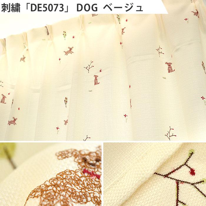刺繍「DE5073」DOGベージュ