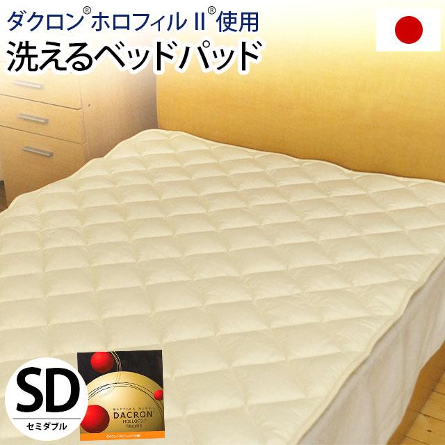 【別注サイズ】 ベッドパッド セミダブル 120×200cm ホロフィルII 洗える 日本製