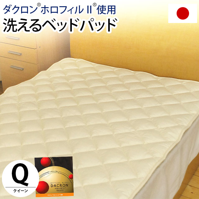 【別注サイズ】 ベッドパッド クイーン 160×200cm ホロフィルII 洗える 日本製