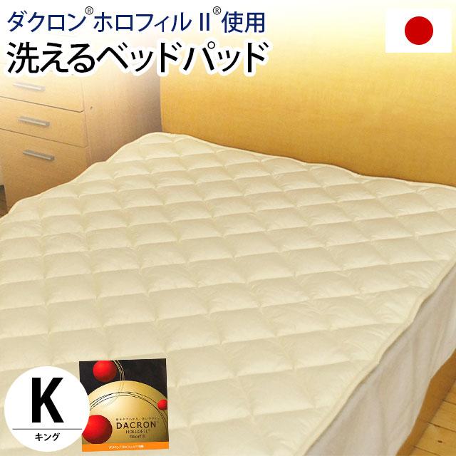 【別注サイズ】 ベッドパッド キング 180×200cm ホロフィルII 洗える 日本製