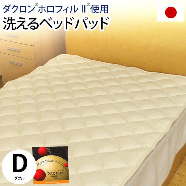 ベッドパッド ダブル 140×200cm ホロフィルII 洗える 日本製