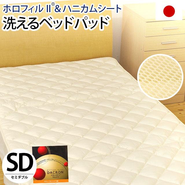 【別注サイズ】 ベッドパッド セミダブル 120×200cm ホロフィルII&ハニカムシート 洗える 日本製