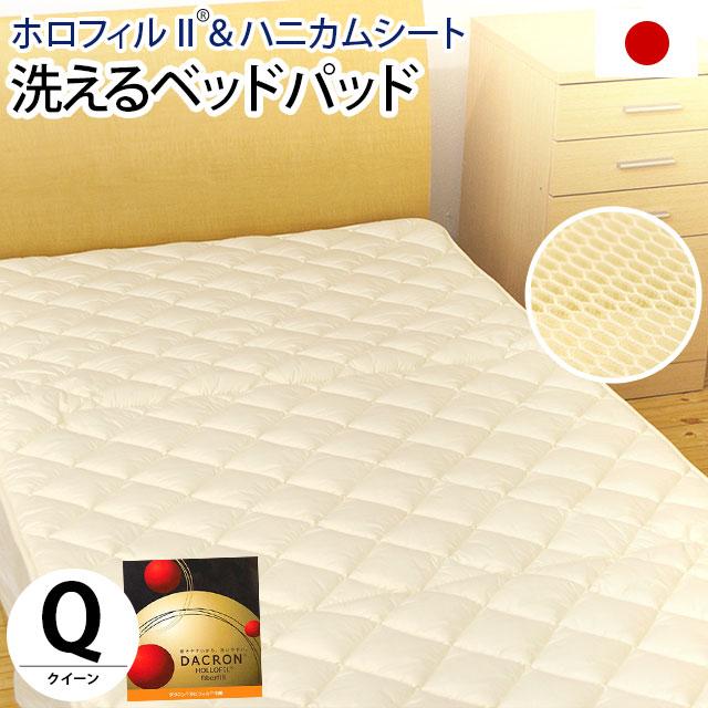 【別注サイズ】 ベッドパッド クイーン 160×200cm ホロフィルII&ハニカムシート 洗える 日本製