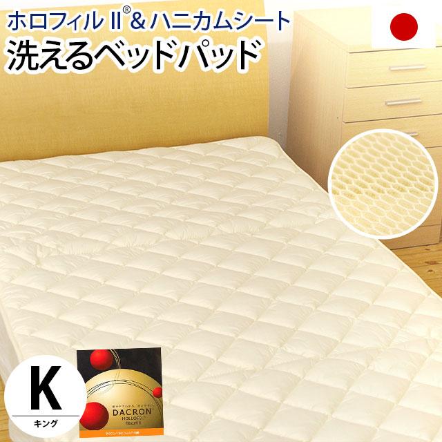 【別注サイズ】 ベッドパッド キング 180×200cm ホロフィルII&ハニカムシート 洗える 日本製