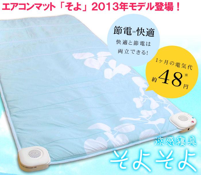 涼感寝具「そよそよ」エアコンマットそよ2013年新作モデル