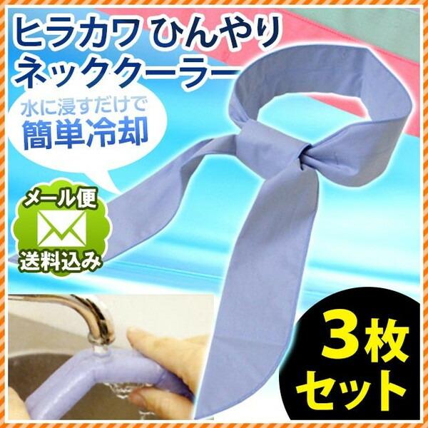【ゆうメール】ヒラカワ ひんやりジェルスカーフ (5×100cm) 3枚セット 【同梱不可】【完売】