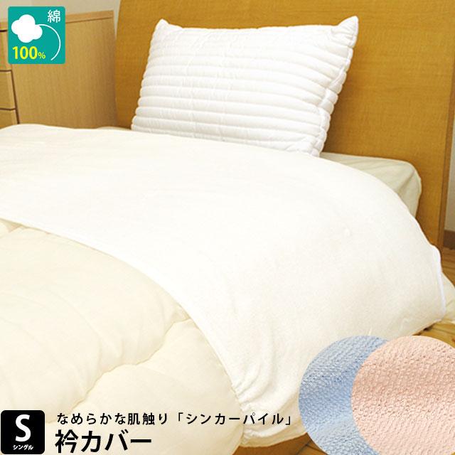 衿カバー 綿100% シンカーパイル (シングルサイズ用)