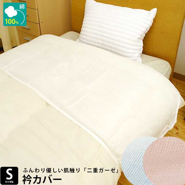衿カバー 綿100% 2重ガーゼ (シングルサイズ用)