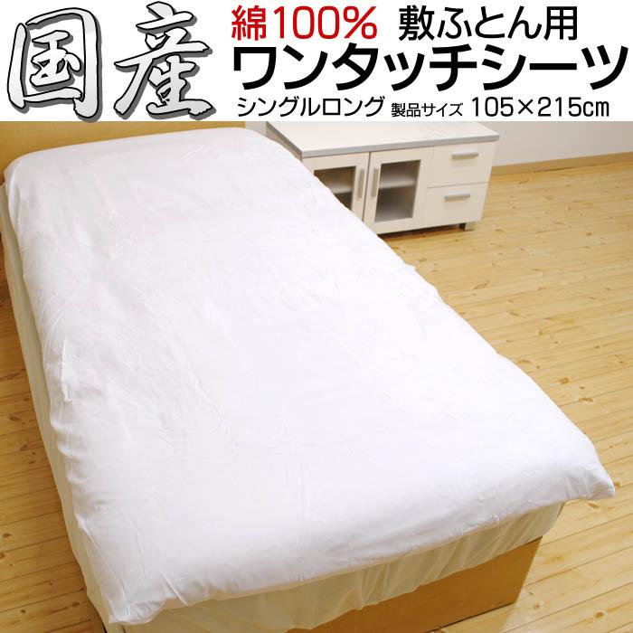 日本製ワンタッチシーツ綿100%