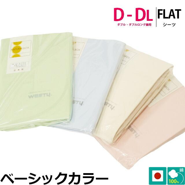westy フラットシーツ 「ベーシックカラー」 日本製 (ダブル・ダブルロング兼用)