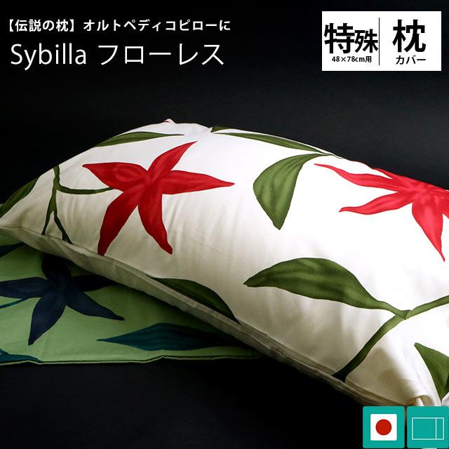 シビラ 枕カバー 「フローレス」 綿100% (特注サイズ/48×78cm) オルトペディコ枕用 日本製