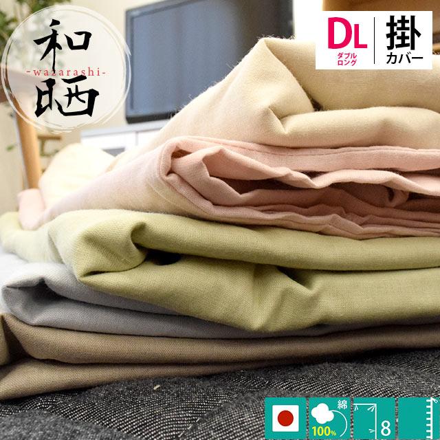 掛け布団カバー ダブルロング 和晒し 綿100% 無添加 ガーゼ 羽毛布団カバー 日本製 190×210cm【納期2週間以上】