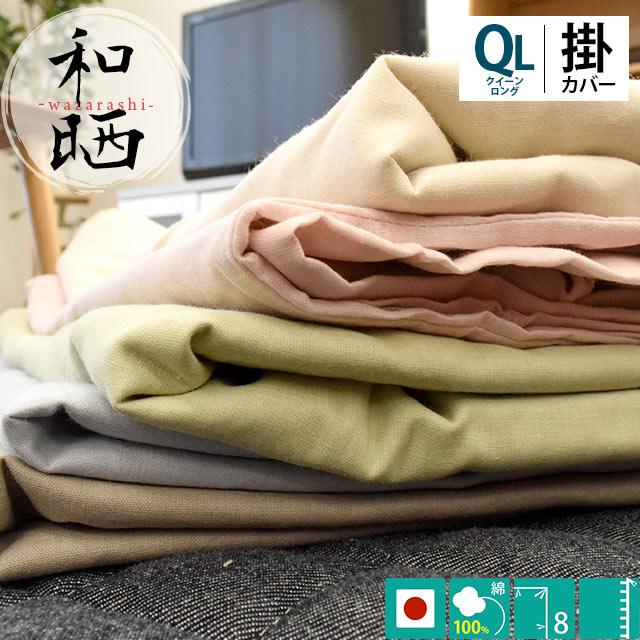 掛け布団カバー クイーンロング 和晒し 綿100% 無添加 ガーゼ 羽毛布団カバー 日本製 210×210cm【納期2週間以上】
