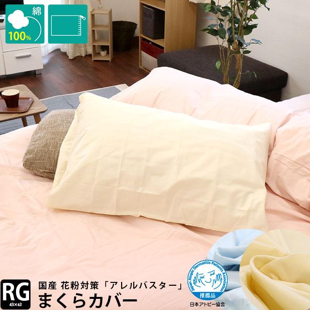 まくらカバー 45×90cm アレルバスター 綿100% 抗アレルギー 花粉症対策 日本製