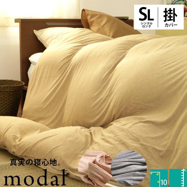 掛け布団カバー シングル 150×210cm 「MIYABI」 モダール ニット ロマンス