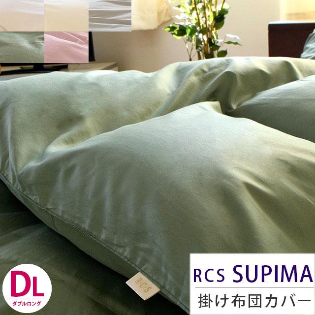 掛け布団カバー ダブルロング 約190×210cm RCS スーピマ 日本製 ロマンス小杉