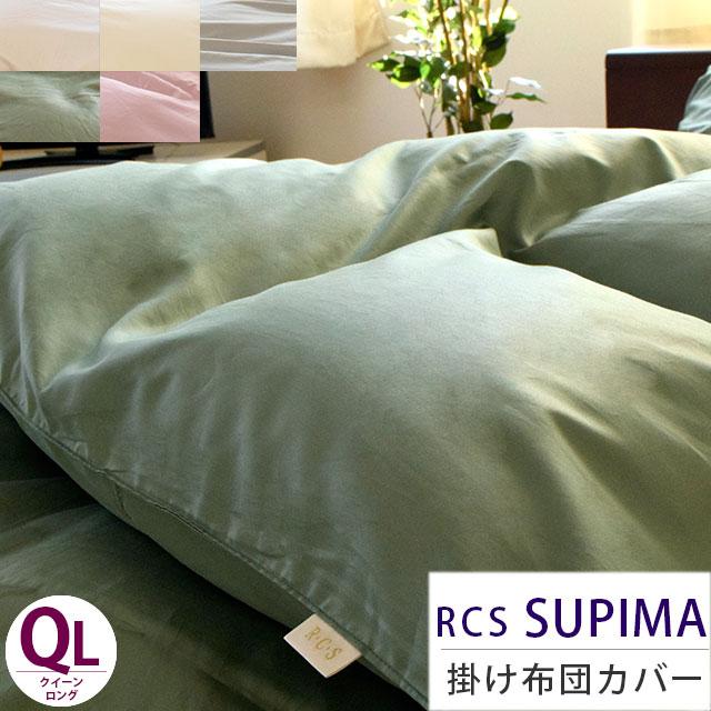 掛け布団カバー クイーンロング 約210×210cm RCS スーピマ 日本製 ロマンス小杉