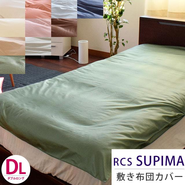 敷き布団カバー ダブルロング 約145×215cm RCS スーピマ 日本製 ロマンス小杉