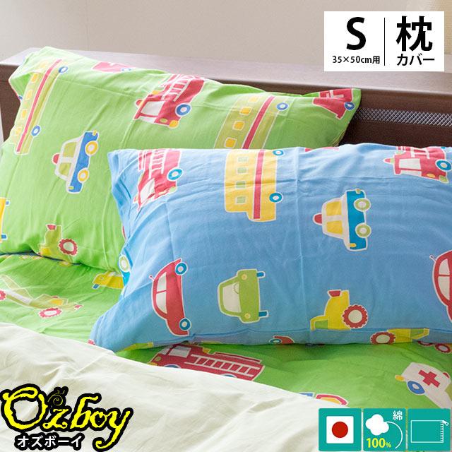 枕カバー 約35×50cm 「オズボーイ2」 男の子向け くるま柄 綿100% 日本製 westy