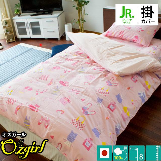掛け布団カバー ジュニア 約135×185cm 「オズガール2」 女の子向け ガールズコレクション柄 綿100% 日本製 westy
