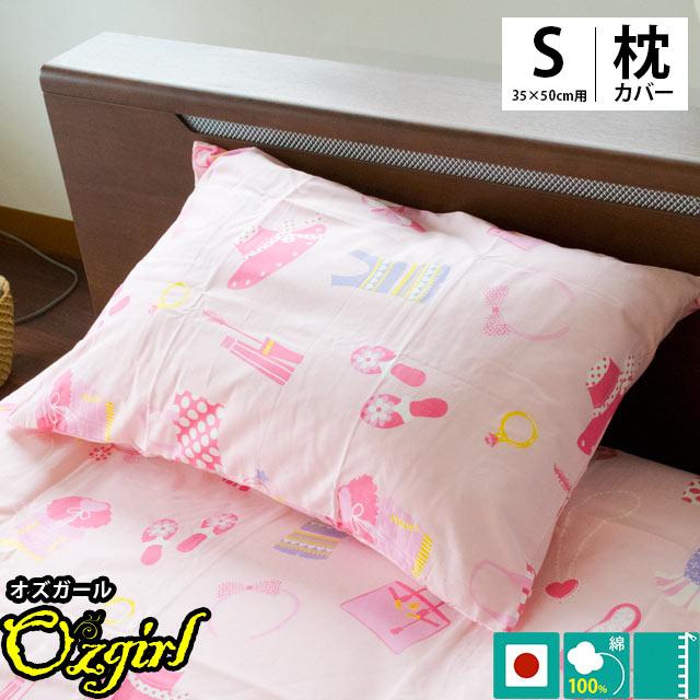 枕カバー 約35×50cm 「オズガール2」 女の子向け ガールズコレクション柄 綿100% 日本製 westy