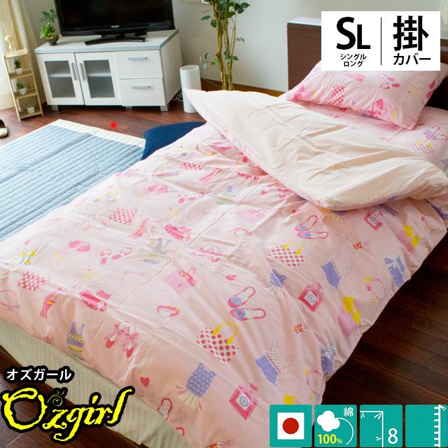 掛け布団カバー シングルロング 約150×210cm 「オズガール2」 女の子向け ガールズコレクション柄 綿100% 日本製 westy
