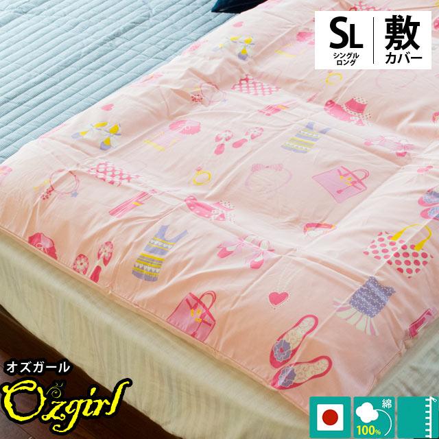 敷き布団カバー シングルロング 約105×215cm 「オズガール2」 女の子向け ガールズコレクション柄 綿100% 日本製 westy
