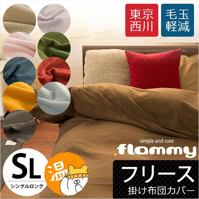 東京西川掛け布団カバー「フラミー」