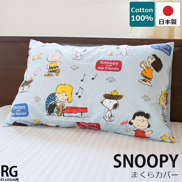 枕カバー 43×63cm スヌーピー 「SP-163」 日本製 西川リビング