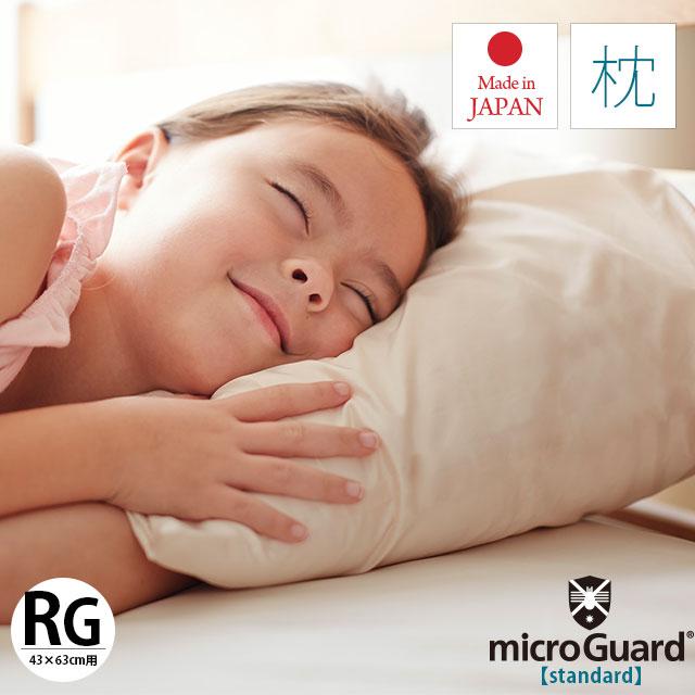 枕カバー 43×63cm用 「ミクロガード スタンダード」 日本製