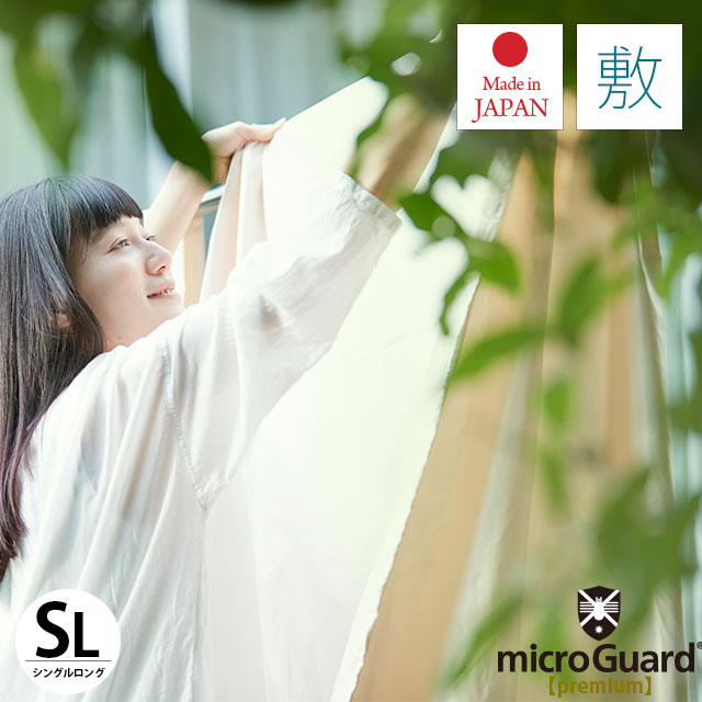敷き布団カバー シングルロング 105×215cm 「ミクロガード プレミアム」 日本製