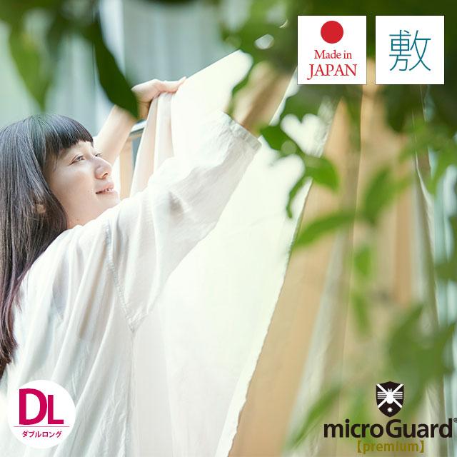 敷き布団カバー ダブルロング 145×215cm 「ミクロガード プレミアム」 日本製