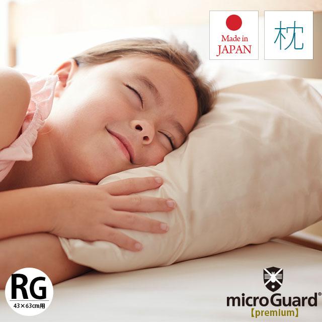 枕カバー 43×63cm用 「ミクロガード プレミアム」 日本製