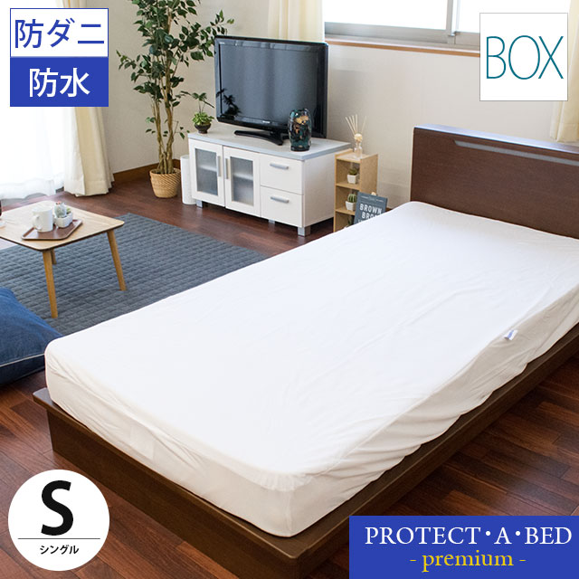 ボックスシーツ シングル 100×200×25cm 「Protect A Bed プロテクト・ア・ベッド [プレミアム]」 防ダニ・防水
