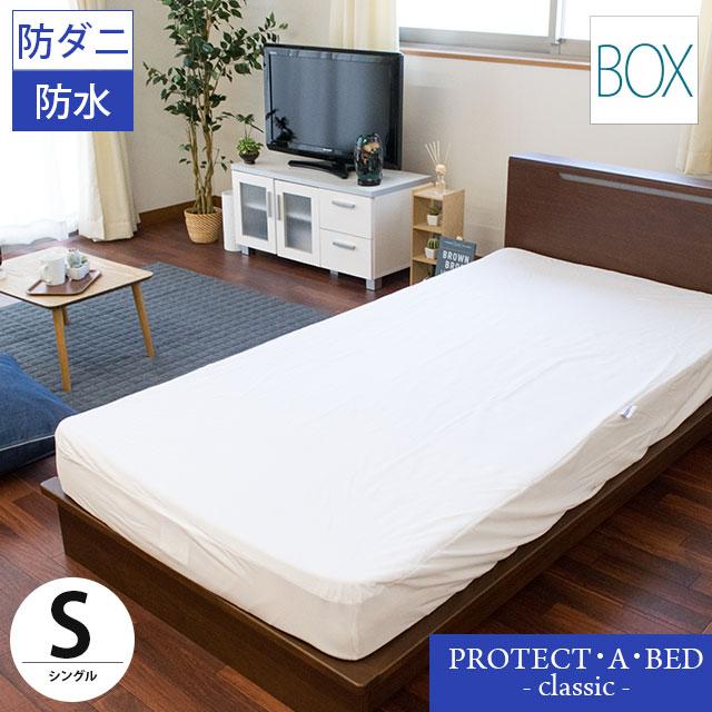 ボックスシーツ シングル 100×200×25cm 「Protect A Bed プロテクト・ア・ベッド [クラシック]」 防ダニ・防水