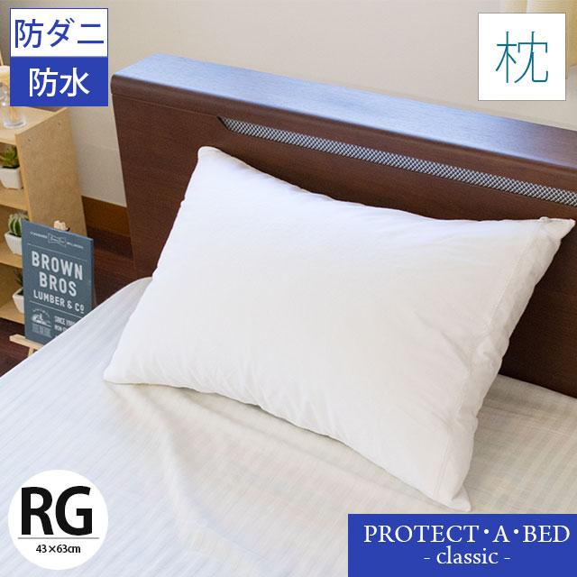 枕カバー 43×63cm 「Protect A Bed プロテクト・ア・ベッド [クラシック]」 防ダニ・防水