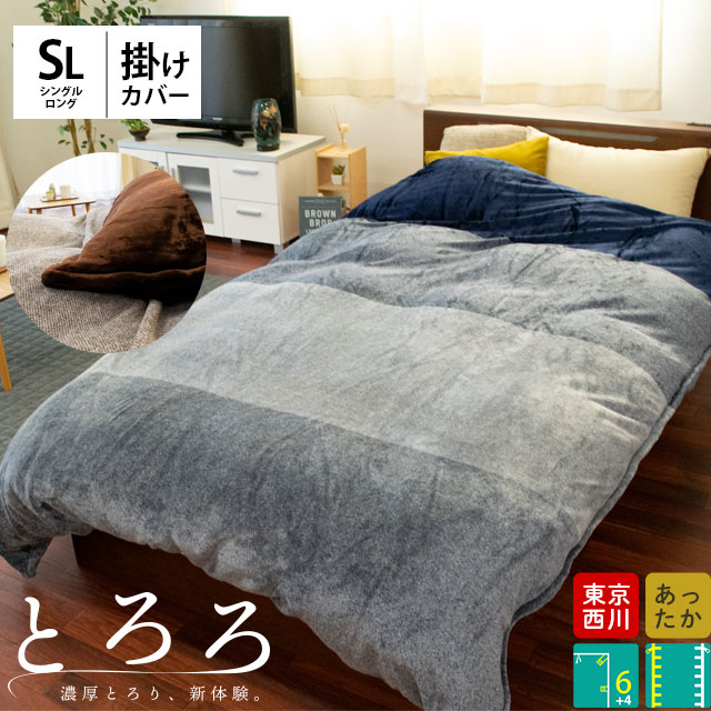 掛け布団カバー シングルロング 150×210cm 「トロロ」 あったかフランネル 東京西川