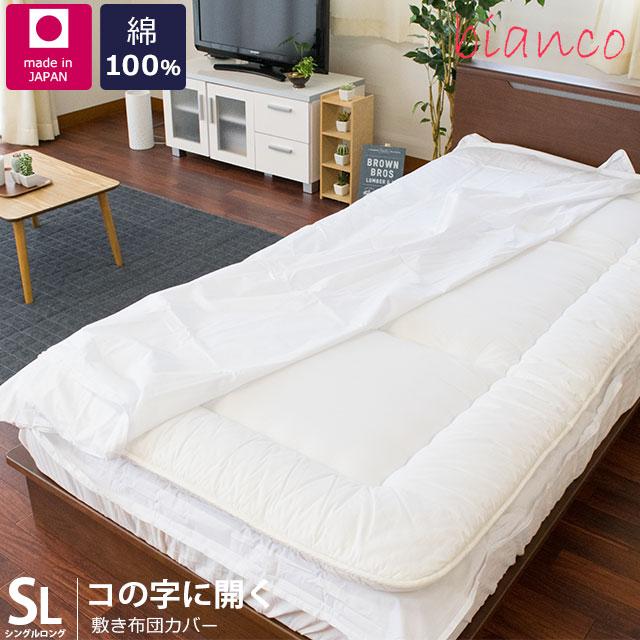 敷き布団カバー シングルロング 105×215cm 「bianco」 コの字ファスナー 綿100% 日本製