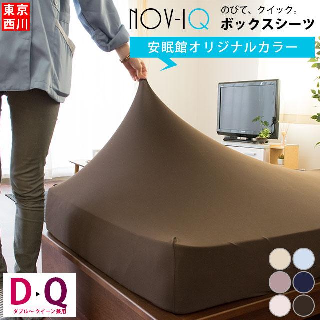 ボックスシーツ ダブル・クイーン対応 「Nov-iQ」 ノビック マルチユースシーツ 東京西川