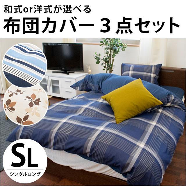 布団カバーセット シングルロング 3点セット 掛・敷・枕 選べる和式orベッド用